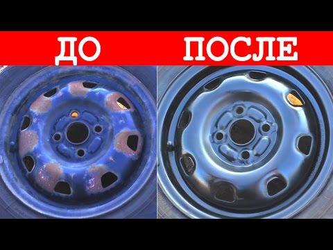 Как быстро покрасить диски авто своими руками