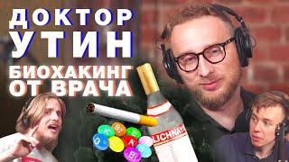 Доктор Утин биохакинг алкоголь витамины как бросить курить Терминальное чтиво 8х06