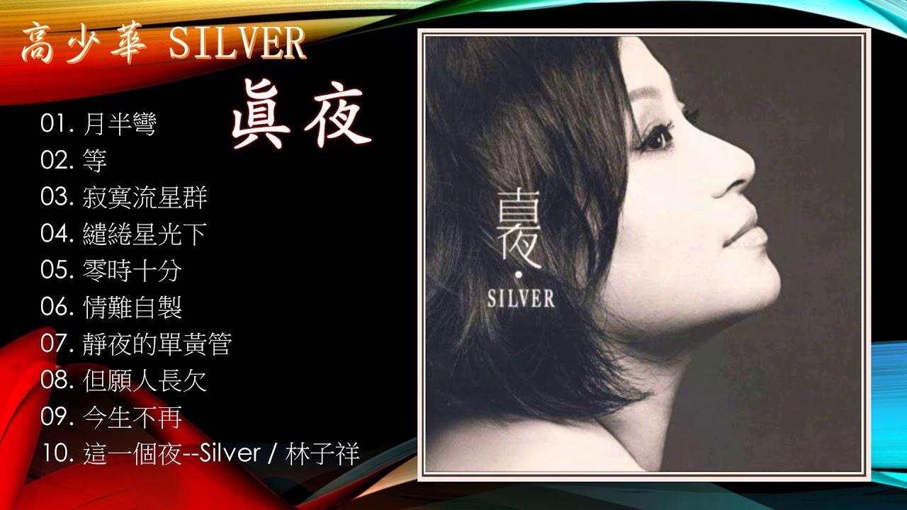 高少華 (Silver) - 真夜 - YouTube