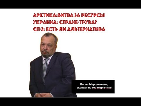 Борис Марцинкевич Арктика Битва за ресурсы