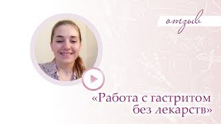 постер к видео ГАСТРИТ, МОЛОЧНИЦА: работа с причинами, не с симптомами! Школы здоровья Екатерины Новиковой отзывы.
