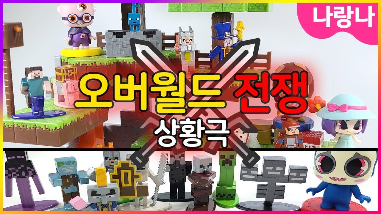 🏴☠️오버월드 전쟁!인데... 신비아파트 귀신도 나오네?!   마인크래프트 신비아파트 상황극(feat.김양털tv)   Minecraft & Shinbi House Toys