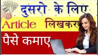 Article Writing JOB without Investment! Content Writing Jobs work from home! How to be a Freelancer?