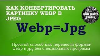 Как перевести картинку Webp в JPEG