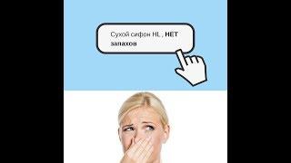 сухой сифон HL