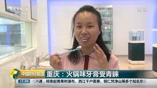 [中国财经报道]重庆:火锅味牙膏受青睐|CCTV财经