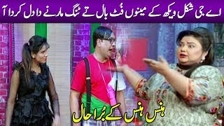 Shughal Mughal Exclusive | Full on Comedy With Azeem Vicky & Farooq Butt