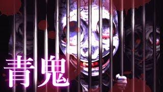 【青鬼】青鬼はここで飼育されていた!?大量の青鬼が迫りくる!! #2 【ガチ怖】 thumbnail
