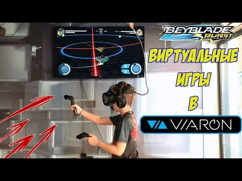 virtual beyblade game VIARON
