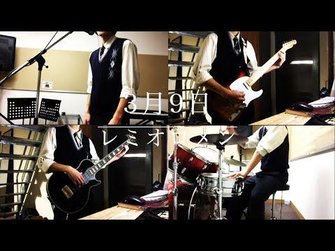 [017] 3月9日/レミオロメン 弾いて叩いて歌ってみた ギター ベース ドラム カラオケ