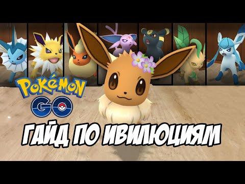 [Pokemon GO] Как управлять эволюцией Иви - гайд новичкам