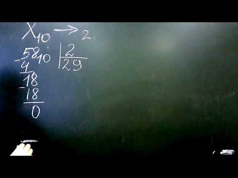 Перевод чисел из десятичной в двоичную систему счисления. Лекция по информатике №1