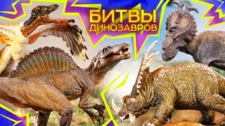 Динозавры Мелового Периода #2  [ Мега Дино-Профайл ] ⚔ БИТВЫ ДИНОЗАВРОВ | Документальный фильм