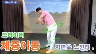 [ 김현우 프로 ] 드라이버 우드 체중이동 연습방법 / Golf Driver Weight Drill