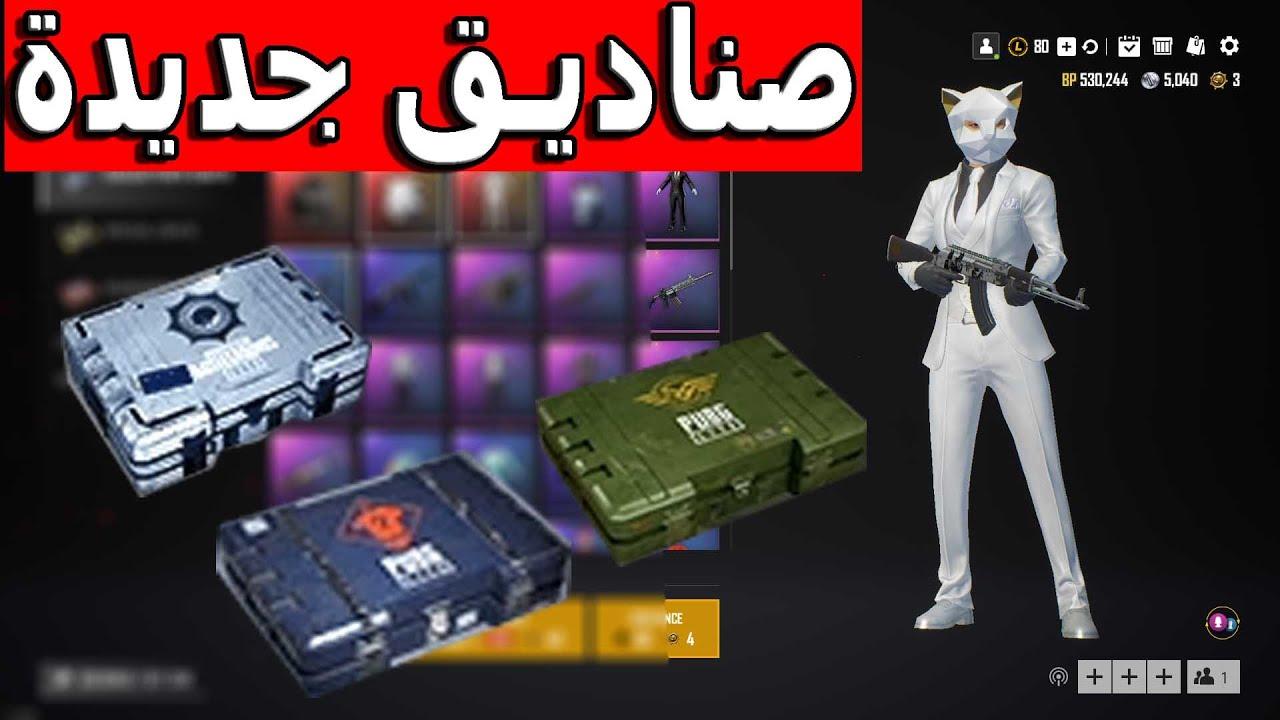 اخيرا😍🤩 صناديق جديدة ببجي لاايت وهل ف تحديث !! PUBG Lite PC!!