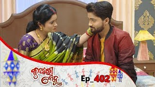 Kunwari Bohu | Full Ep 402 | 22nd jan 2020 | Odia Serial - TarangTV