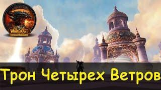 Трон Четырех Ветров соло World of Warcraft
