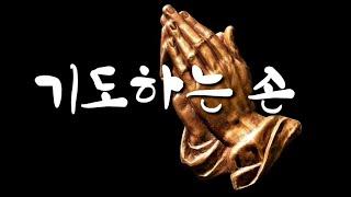 기도하는 손 (독일의 가장 유명한 화가 알브레히트 뒤러…