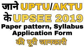 UPTU/AKTU UPSEE 2019: Syllabus, Exam Pattern, Application form