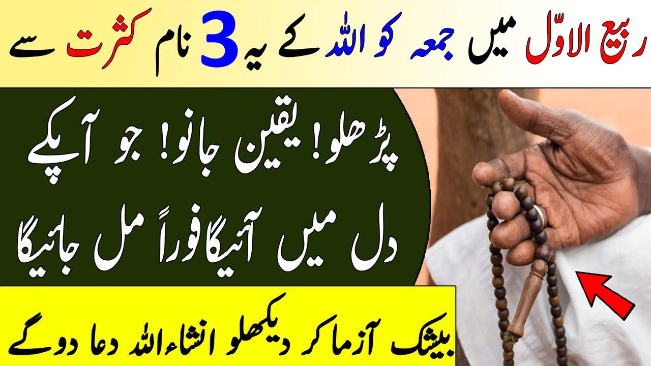 Rabi Ul Awwal Mein Jumma Ko Allah Ke Ya 3 Naam Parhny Sy Har Hajat pori Hogi || Islam Advisor