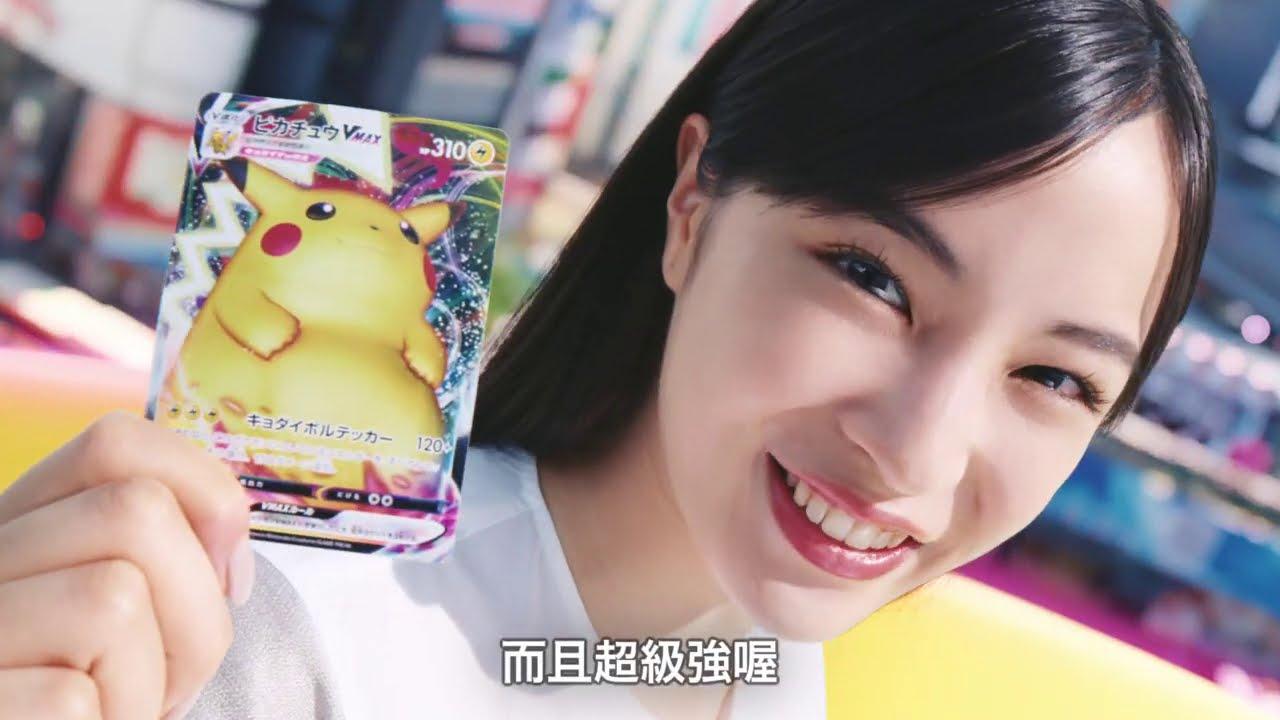 【官方】寶可夢集換式卡牌遊戲廣告(這次的皮卡丘超巨大!新商品「閃色明星V」也將登場篇)