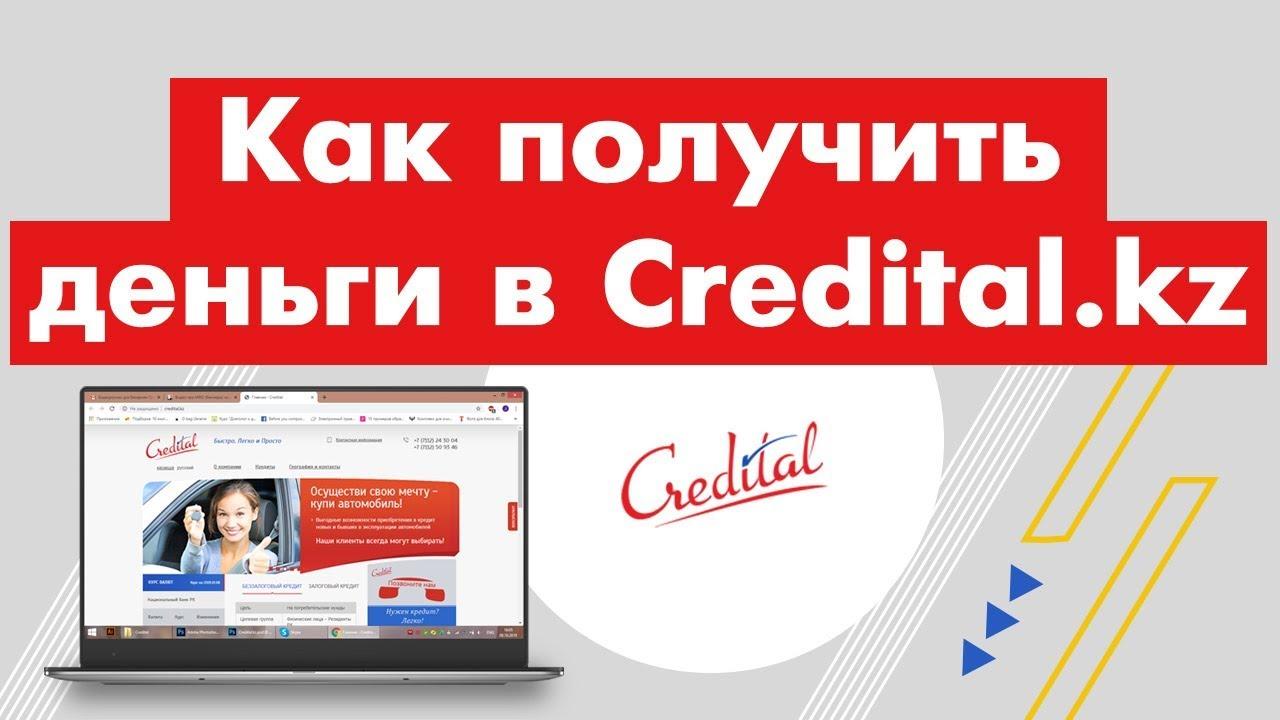 15 мая планируется взять кредит