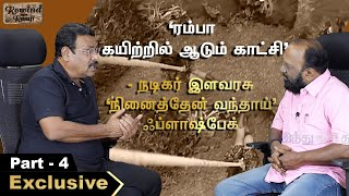 actor-ilavarasu-exclusive-interview-part-4-rewind-with-ramji-hindu-tamil-thisai