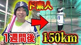 【野球】1週間バッティング生活で素人でも150km打てるのか!? thumbnail