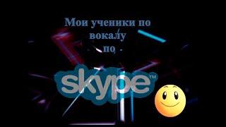 Вокал по скайпу. Мои ученики  по вокалу . Skype vocals