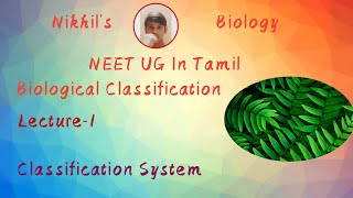 Biological Classification in Tamil L-01 Introduction to Classification system | ft.Nikhil