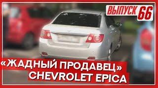 Самая (!!!) сложная покупка б/у авто в истории человечества!!!