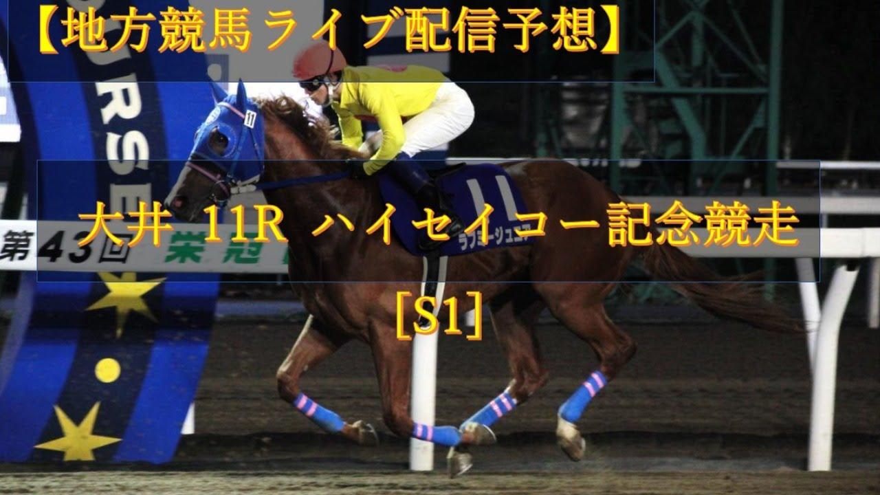 競馬 ライブ 金沢