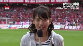 Jリーグ女子マネージャー 佐藤 美希がエコパスタジアム ピッチサイドよ...