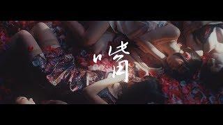 鶯籠 - 嘴 [ Music Video ]