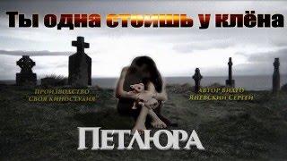 ТЫ ОДНА СТОИШЬ У КЛЁНА - Петлюра (Золотой шлягер-премьера клипа 2016 г)