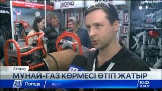 Атырауда Каспий аймақтық мұнай-газ көрмесі басталды