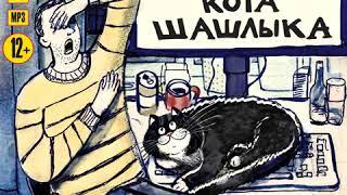 Алекс Экслер – Записки кота Шашлыка. [Аудиокнига]