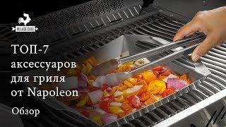 ТОП-7 аксессуаров для гриля от NAPOLEON. Видеообзор.