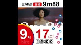 【Hit Fm facebook直播】9m88(2019/09/17)