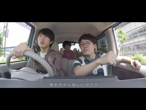 OKOJO「君はアウトドア派」Music Video