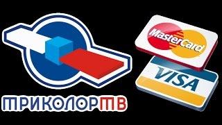 Как оплатить Триколор ТВ с помощью карты(, 2015-04-06T11:20:08.000Z)
