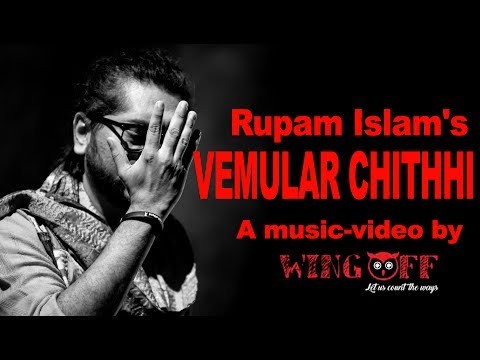 Vemular Chithhi |  (Official Video) |...