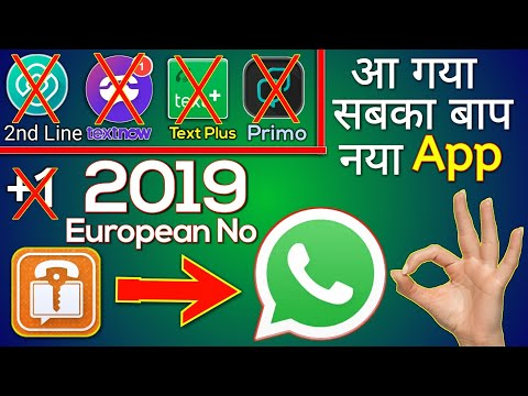 आ गया Text Now का बाप || अब मिलेगी European Unlimited WhatsApp Number 100% || 2019 By Candy Tech