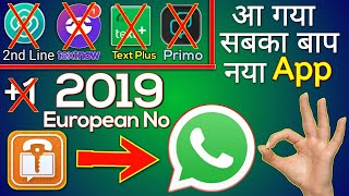 आ गया Text Now का बाप    अब मिलेगी European Unlimited WhatsApp Number 100%    2019 By Candy Tech