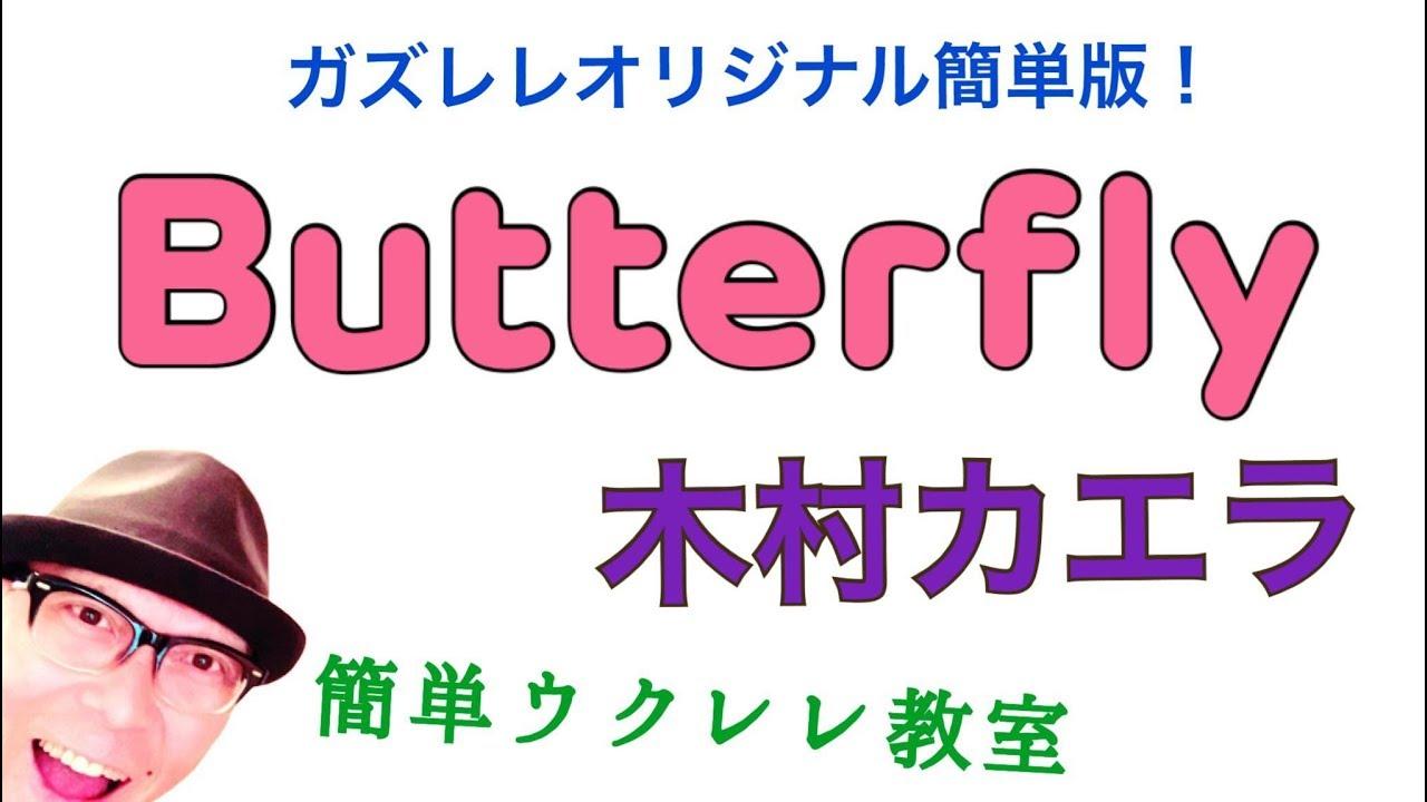Butterfly(バタフライ) / 木村カエラ【ウクレレ 超かんたん版 コード&レッスン付】GAZZLELE