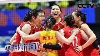 [中国新闻] 世界女排联赛中国香港站 3比0击败荷兰 中国队取得两连胜 | CCTV中文国际