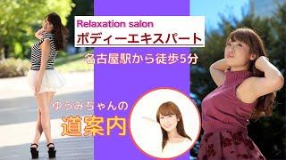 名古屋駅東口から〝もみ返さない〟リラクゼーションサロン ボディーエキ...