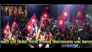 मध्यरातमा घन्कियो नेपाल नेपाल, बिजेता टीमको स्वागतमा उर्लियो यस्तो जनसागर nepali cricket team  TIA
