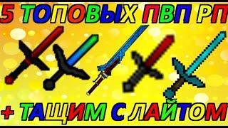 5 ТОПОВЫХ ПВП РЕСУРСПАКОВ + ТАЩИМ С ЛАЙТОМ №14! ЭПИК! - Sky Wars Minecraft MiniGame