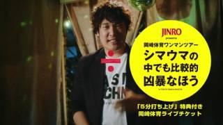JINRO÷岡崎体育キャンペーンCM.